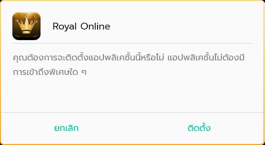Royal Online ติดตั้ง